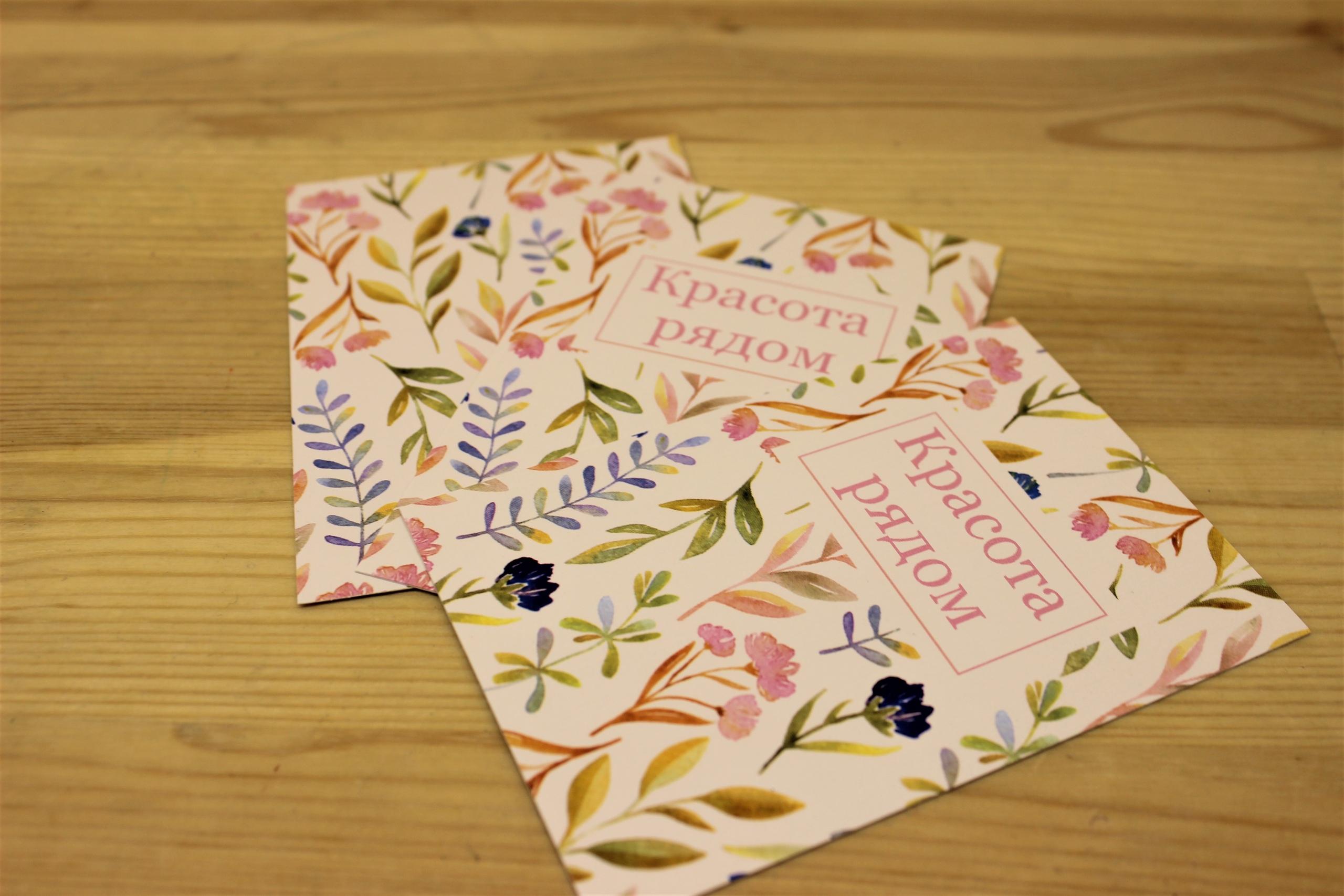 Картонные открытки